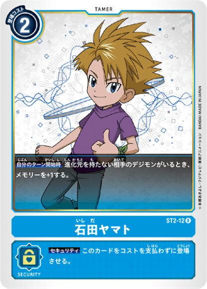 トレーディングカード・テレカ, トレーディングカードゲーム  ST2-12 (R )