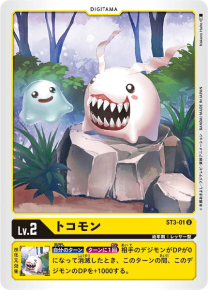 トレーディングカード・テレカ, トレーディングカードゲーム  ST3-01 (U )