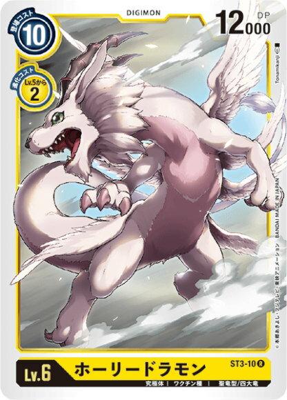 トレーディングカード・テレカ, トレーディングカードゲーム  ST3-10 (R )
