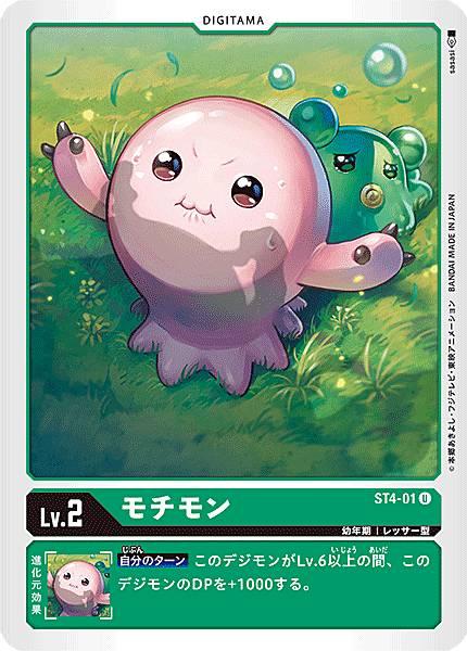 トレーディングカード・テレカ, トレーディングカードゲーム  ST4-01 (U ) (ST-4)