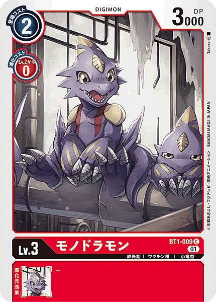 トレーディングカード・テレカ, トレーディングカードゲーム  ST7BT1-009 (C ) (ST-7)