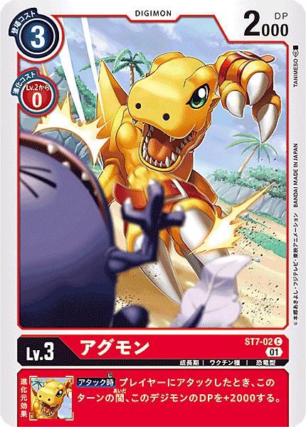 トレーディングカード・テレカ, トレーディングカードゲーム  ST7-02 (C ) (ST-7)