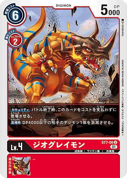 トレーディングカード・テレカ, トレーディングカードゲーム  ST7-06 (U ) (ST-7)