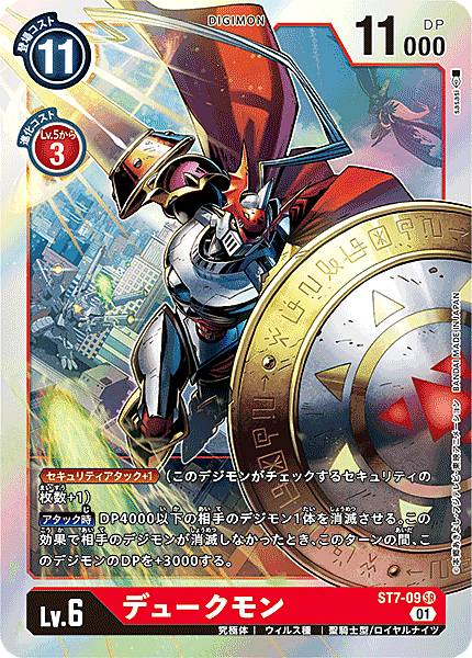 トレーディングカード・テレカ, トレーディングカードゲーム  ST7-09 (SR ) (ST-7)