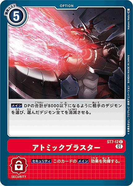 トレーディングカード・テレカ, トレーディングカードゲーム  ST7-12 (C ) (ST-7)