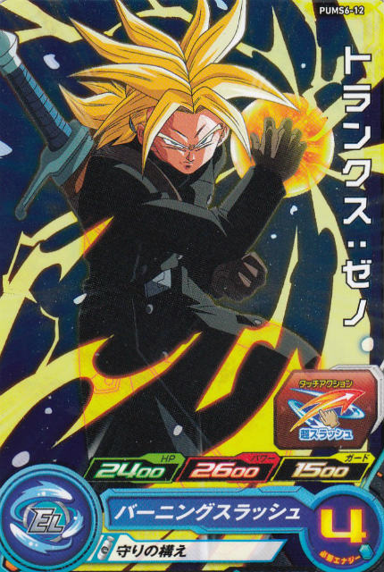 ドラゴンボールヒーローズ PUMS6-12 トランクス:ゼノ アルティメットブースターパック -激突する武勇-