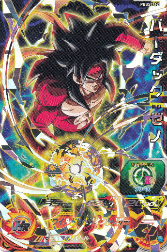トレーディングカード・テレカ, トレーディングカードゲーム  PBBS7-12 9