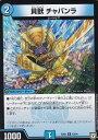 realizeで買える「デュエルマスターズ DMEX02 83/84 貝獣 チャバンラ (アンコモン U DMEX-02 デュエマクエスト・パック 伝説の最強戦略12」の画像です。価格は20円になります。