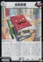 realizeで買える「デュエルマスターズ DMEX-03 1/69 自称辞書 dmex03 ペリッ!!スペシャルだらけのミステリーパック」の画像です。価格は30円になります。