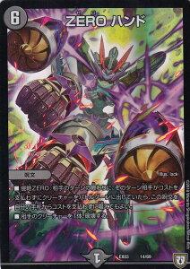 デュエルマスターズ DMEX-03 14/69 ZERO ハンド dmex03 ペリッ!!スペシャルだらけのミステリーパック