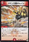 【プレイ用】デュエルマスターズ DMEX04 44/75 ドドンガ轟キャノン (R レア) 【中古】
