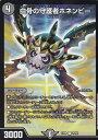 デュエルマスターズ DMEX06 79/98 白骨の守護者ホネンビー (U アンコモン) 絶対王者!! デュエキングパック (DMEX-06)
