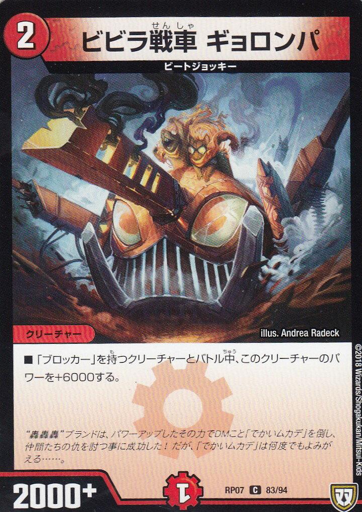デュエルマスターズ DMRP07 83/94 ビビラ戦車 ギョロンパ (C コモン) †ギラギラ†煌世主と終葬のQX!! (DMRP-07)
