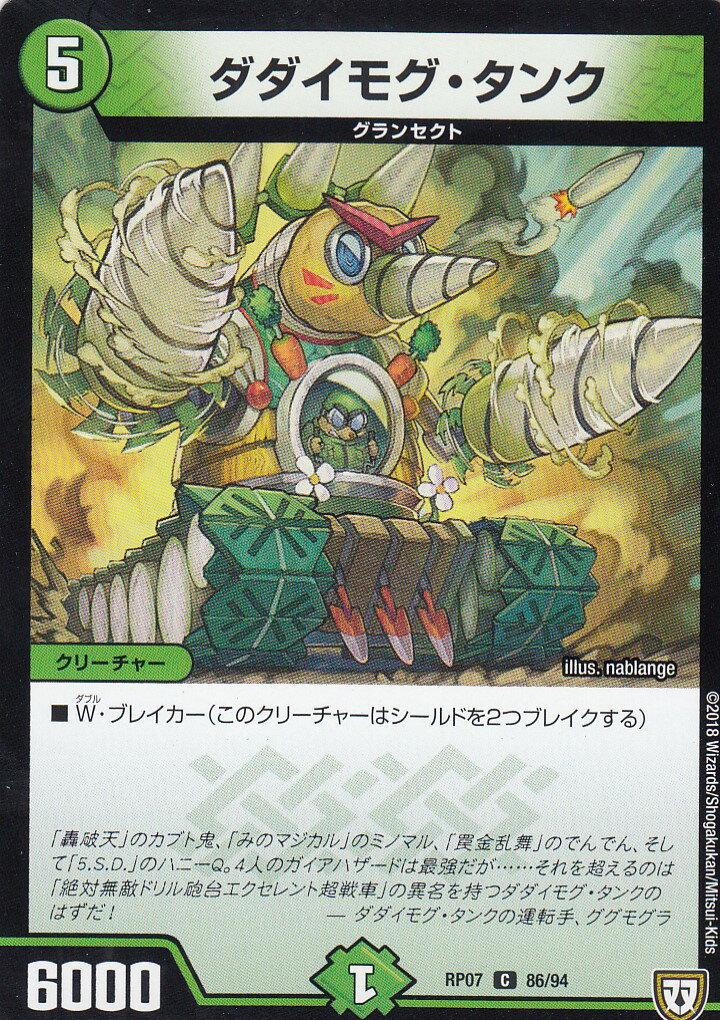 トレーディングカード・テレカ, トレーディングカードゲーム  DMRP07 8694 (C ) QX!! (DMRP-07)