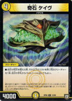 トレーディングカード・テレカ, トレーディングカードゲーム  DMRP08 1295 (R ) !!! (DMRP-08)