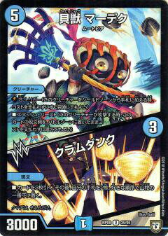 デュエルマスターズ DMRP08 35/95 貝獣 マーデク/クラムダンク (U アンコモン) 超決戦!バラギアラ!!無敵オラオラ輪廻∞ (DMRP-08)