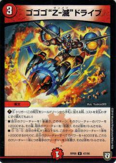 トレーディングカード・テレカ, トレーディングカードゲーム  DMRP08 4795 Z- (U ) !!! (DMRP-08)