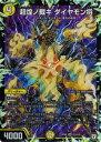 デュエルマスターズ DMRP08 S2/S10 超煌ノ裁キ ダイヤモン将 (SR スーパーレア) 超決戦!バラギアラ!!無敵オラオラ輪廻∞ (DMRP-08)