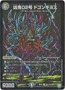 デュエルマスターズ DMRP08 S6秘/S10 凶鬼02号 ドゴンギヨス (SR スーパーレア) 超決戦!バラギアラ!!無敵オラオラ輪廻∞ (DMRP-08)