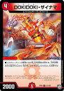 デュエルマスターズ DMRP09 91/102 DOKIDOKI・ザイナマ (C コモン) 新世界ガチ誕!超GRとオレガ・オーラ!! (DMRP-09)