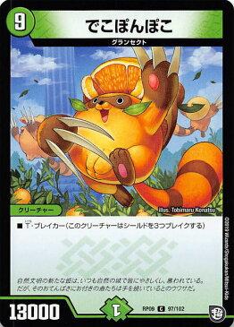 デュエルマスターズ DMRP09 97/102 でこぽんぽこ (C コモン) 新世界ガチ誕!超GRとオレガ・オーラ!! (DMRP-09)