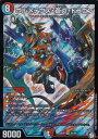 デュエルマスターズ DMEX07 S5/S6 ボルメテウス・蒼炎・ドラゴン (SR スーパーレア) 必殺!!マキシマム・ザ・マスターパック (DMEX-07)