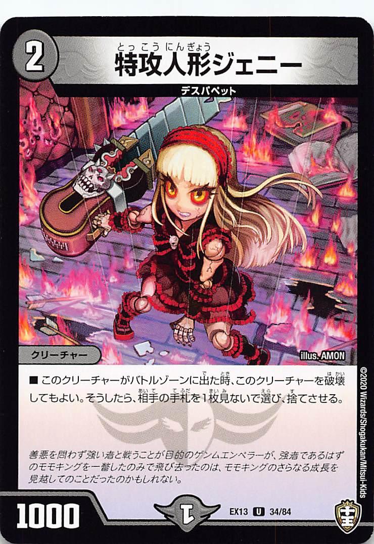 トレーディングカード・テレカ, トレーディングカードゲーム  DMEX13 3484 (U ) (DMEX-13)