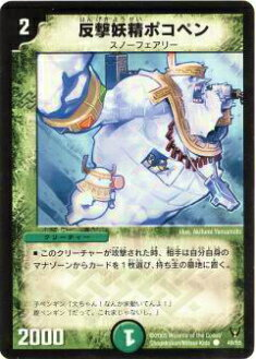 【プレイ用】デュエルマスターズ DM13 49/55 反撃妖精ポコペン(コモン)【中古】