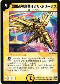 【プレイ用】デュエルマスターズ DM24 71/110 彩風の守護者オグリ・ホリークス(コモン)【中古】