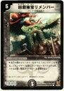 realizeで買える「【プレイ用】デュエルマスターズ DM26 36/55 凶砦秘宝リメンバー(コモン【中古】」の画像です。価格は25円になります。