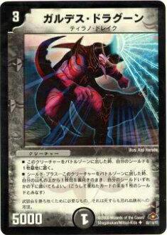 トレーディングカード・テレカ, トレーディングカードゲーム  DM28 55110 ()