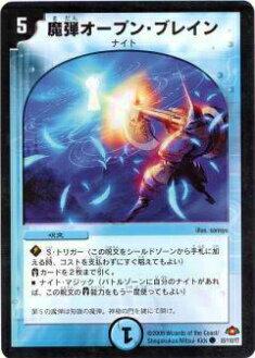 【プレイ用】デュエルマスターズ DM28 85/110 魔弾オープン・ブレイン(コモン)【中古】