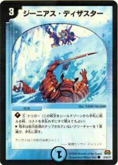 【プレイ用】デュエルマスターズ DM29 43/55 ジーニアス・ディザスター(コモン)【中古】