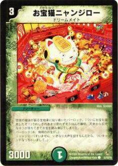 【プレイ用】デュエルマスターズ DM34 52/55 お宝猫ニャンジロー(コモン)【中古】