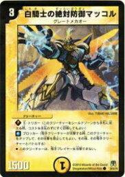 【プレイ用】デュエルマスターズ DM35 38/55 白騎士の絶対防御マッコル(コモン)【中古】