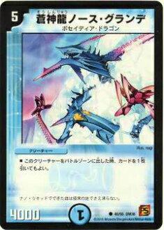 【プレイ用】デュエルマスターズ DM38 40/55 蒼神龍ノース・グランデ(コモン)【中古】