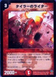 【プレイ用】デュエルマスターズ DMC23 20/43 タイラーのライター(アンコモン)【中古】