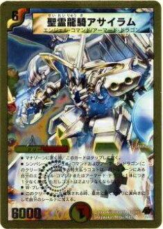 【プレイ用】デュエルマスターズ DMC43 12/37 聖霊龍騎アサイラム(スーパーレア)【中古】