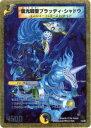【プレイ用】デュエルマスターズ DMC46 12/35 魔光騎聖ブラッディ・シャドウ【中古】