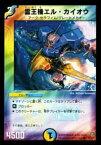 【プレイ用】デュエルマスターズ DMC50 30/30 霊王機エル・カイオウ(コモン)【中古】