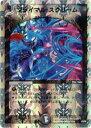 【プレイ用】デュエルマスターズ DMC58 2/16 プライマル・スクリーム【中古】