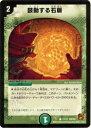 【プレイ用】デュエルマスターズ DMC59 11/12 鼓動する石版(コモン)【中古】