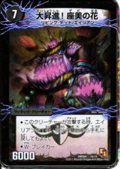 【プレイ用】デュエルマスターズ DMD04 2a/15 大昇進!座美の花/2b/15 最強国技ダイキンボシ【中古】