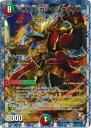 【プレイ用】デュエルマスターズ DMD13 5/22 無敵剣 カツキン...