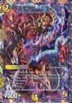 【プレイ用】デュエルマスターズ DMD14 7/13 魔天聖邪ビッグディアウト 【中古】