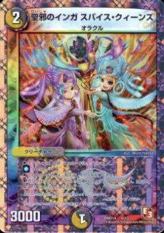 【プレイ用】デュエルマスターズ DMD14 9/13 聖邪のインガ スパイス・クィーンズ【中古】