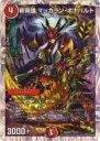 【プレイ用】デュエルマスターズ DMD20 3/22 斬英雄 マッカラン・ボナパルト【中古】