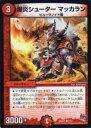 【プレイ用】デュエルマスターズ DMD21 9/12 爆炎シューター マッカラン(コモン)【中古】