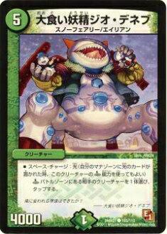 【プレイ用】デュエルマスターズ DMR01 103/110 大食い妖精ジオ・デネブ(コモン)【中古】
