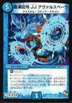 【プレイ用】デュエルマスターズ DMR13 47/110 龍素記号JJ アヴァルスペーラ 【中古】